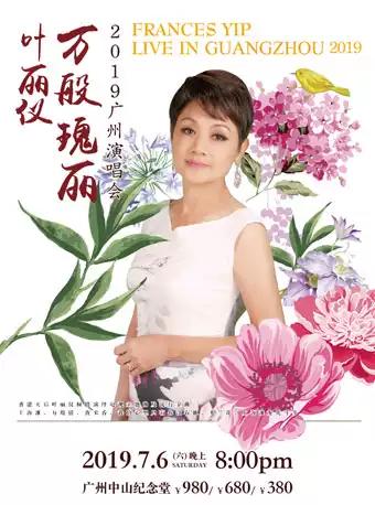 叶丽仪万般瑰丽2019广州演唱会