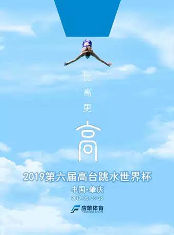 世界杯高台跳水赛肇庆站
