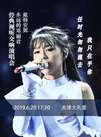 戴韩安妮天津演唱会