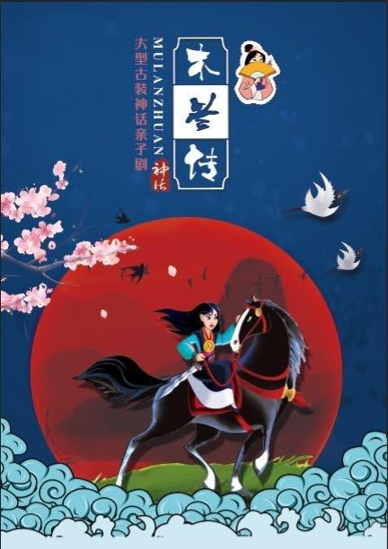 大型古装神话亲子剧《木兰传》南京站