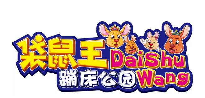2019上海袋鼠王蹦床公园一日游攻略(时间地点+门票价格+精彩项目)