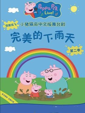 英国正版引进《小猪佩奇舞台剧-完美的下雨天》中文版济南站