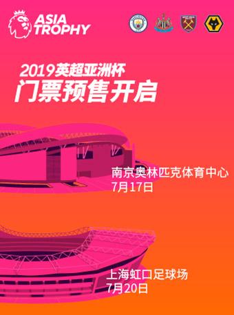 上海英超亚洲杯
