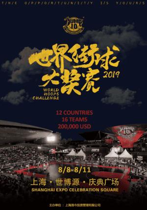 JUMP10世界街球大奖赛上海站