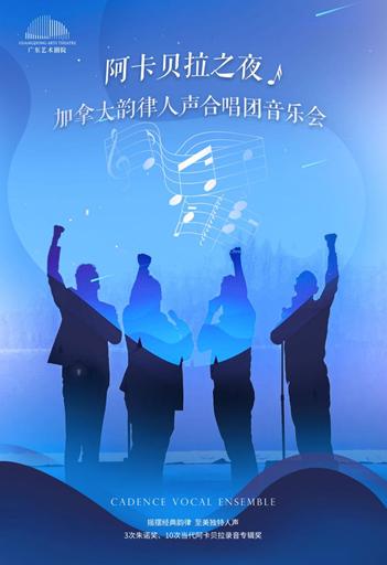 加拿大韵律人声合唱团音乐会广州站