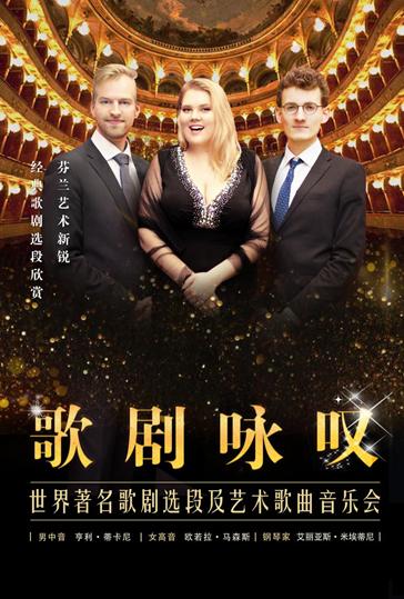 世界著名歌剧选段及艺术歌曲广州音乐会