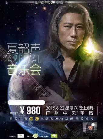"""【广州】夏韶声""""ARRIVAL""""音乐会"""