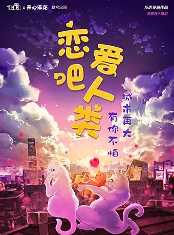 开心麻花高糖音乐喜剧《恋爱吧!人类》 重庆站
