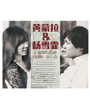 杨雪霏黄蒙拉吉他与小提琴《弦舞》音乐会深圳站