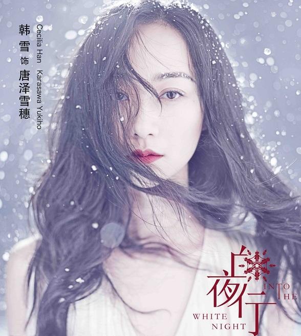 2019韩雪刘令飞音乐剧《白夜行》上海站时间、地点、门票价格