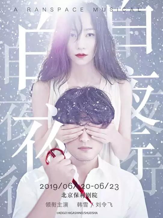 2019韩雪刘令飞白夜行音乐剧北京站时间、地点、门票价格