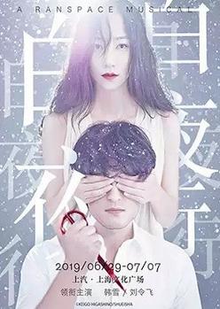 2019韩雪刘令飞音乐节《白夜行》上海站(时间+地点+门票)订票指南