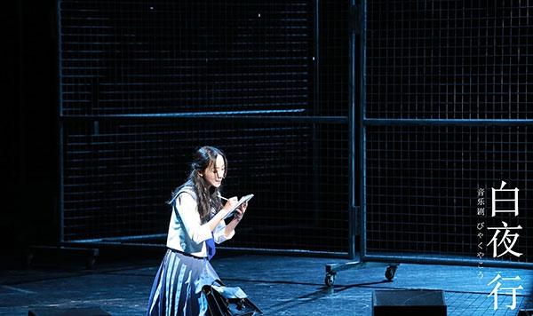韩雪刘令飞音乐节《白夜行》上海站