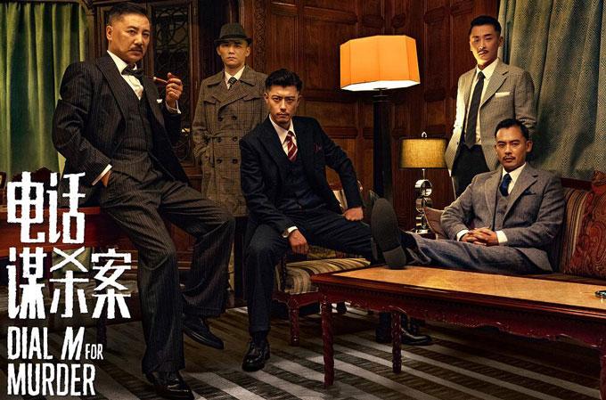 《电话谋杀案》上海站