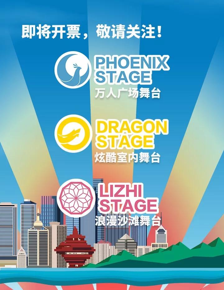青島鳳凰音樂節舞臺