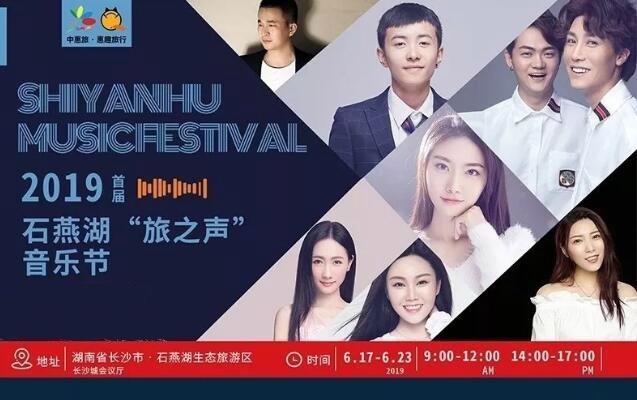 2019长沙石燕湖旅之声音乐节时间、地点、门票价格