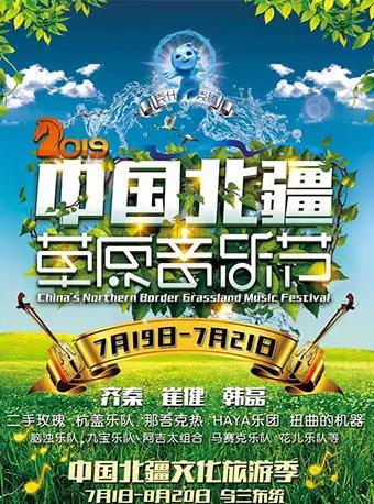 2019中国北疆草原音乐节赤峰站时间地点、嘉宾阵容、门票购票