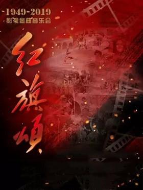 《红旗颂》影视金曲音乐会北京站