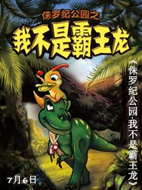 儿童剧《侏罗纪公园我不是霸王龙》呼和浩特站