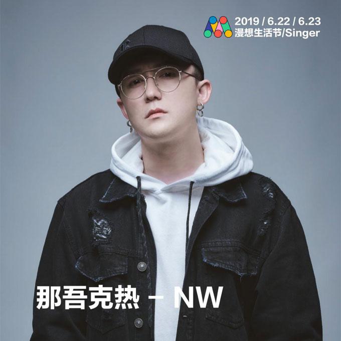 2019漫想生活节