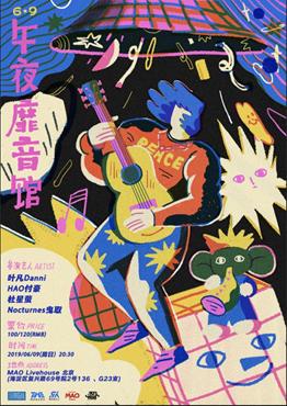 午夜靡音馆:叶凡Danni & HAO付豪 & 杜星萤 & Nocturnes曳取北京站