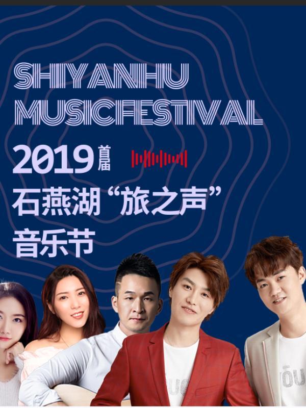 2019长沙石燕湖网红音乐节(时间+地点+门票+阵容)