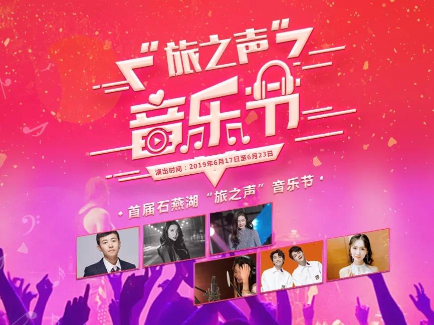 2019石燕湖网红音乐节嘉宾阵容+演出时间表