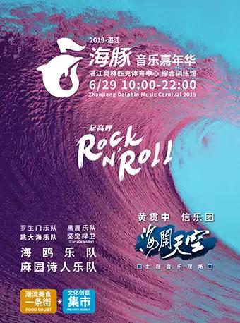 2019湛江海豚音乐嘉年华