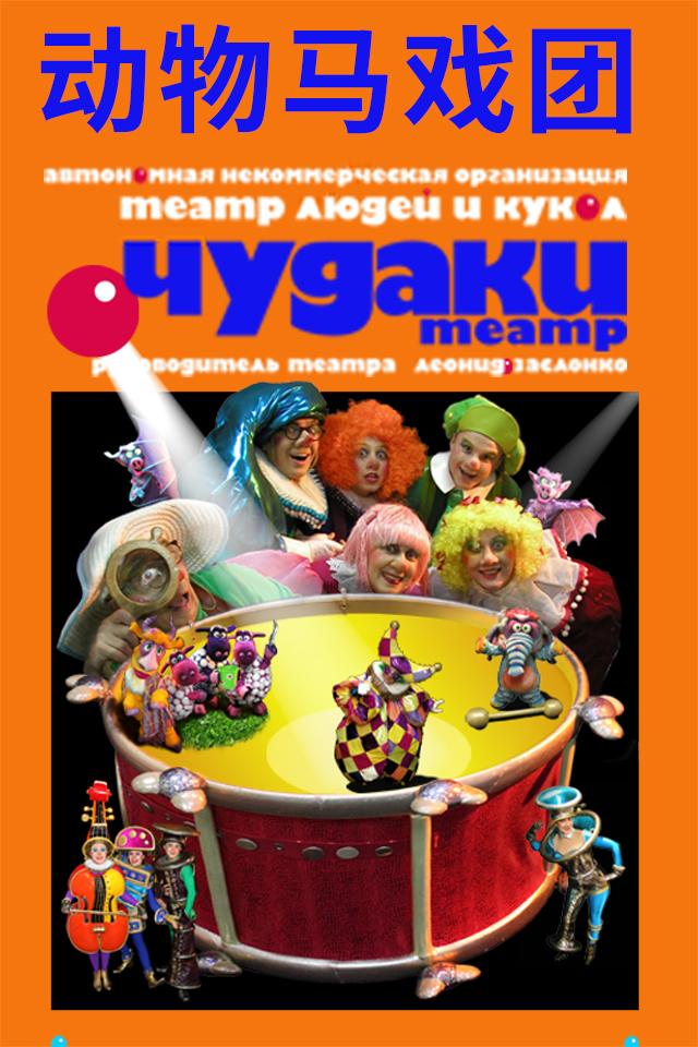 莫斯科儿童剧院玩偶剧团《动物马戏团》杭州站