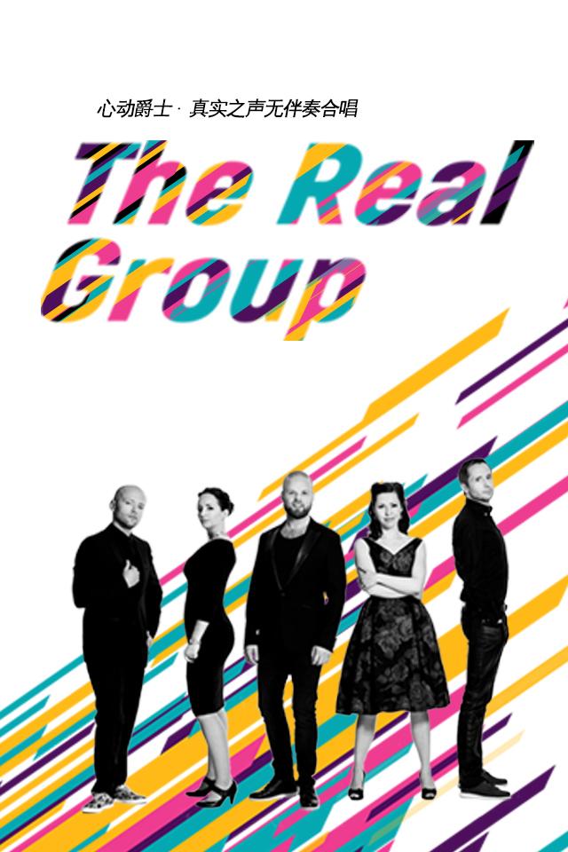 2019杭州阿卡贝拉音乐节 《真实之声The Real Group》音乐会杭州站