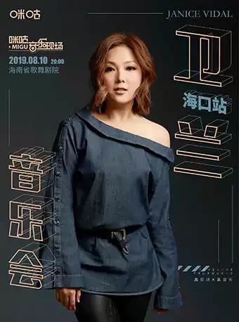 2019咪咕音乐现场卫兰专场海口站