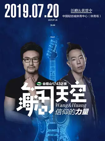 """""""海阔天空・信仰的力量""""演唱会--绍兴站"""