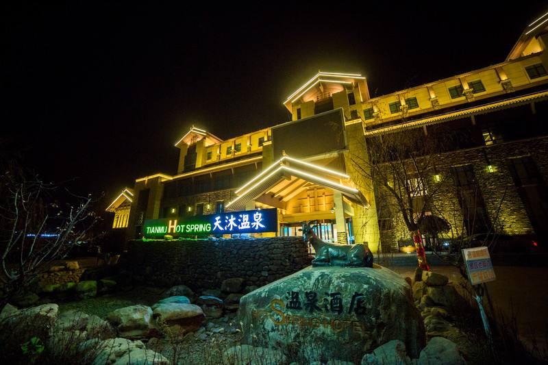 瑞信・天沐温泉旅游度假区