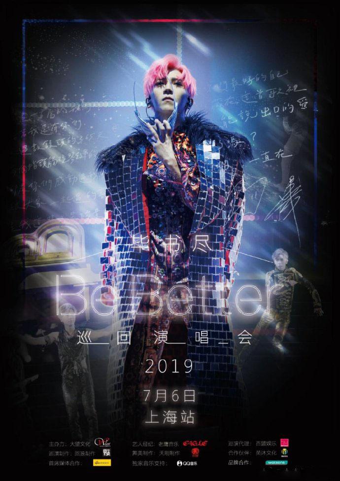 上海演唱会票务网_上海演唱会2019时间表,上海2019演唱会安排_大河票务网