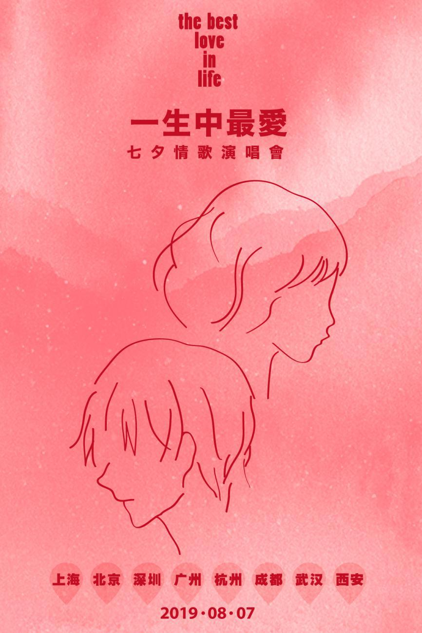 """2019七夕""""一生中最爱""""情歌演唱会北京站"""