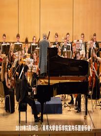 《肖邦大学音乐学院室内乐团音乐会》呼和浩特站