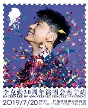 2019李克勤南宁演唱会