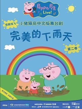 《小猪佩奇舞台剧-完美的下雨天》中文版北京站