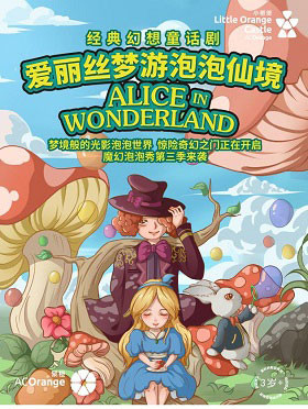 经典幻想童话剧《爱丽丝梦游泡泡仙境》--佛山站