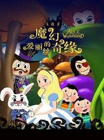 大型奇幻互动儿童剧《爱丽丝的魔幻奇缘》苏州站