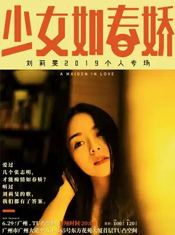 刘莉�F广州演唱会