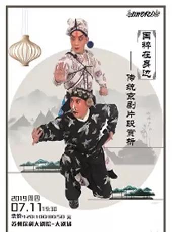 """《""""国粹在身边""""传统京剧片段赏析课》苏州站"""