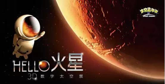北京《HELLO火星》3D数字太空展