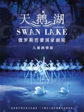 俄罗斯芭蕾国家剧院儿童版《天鹅湖》宁波站