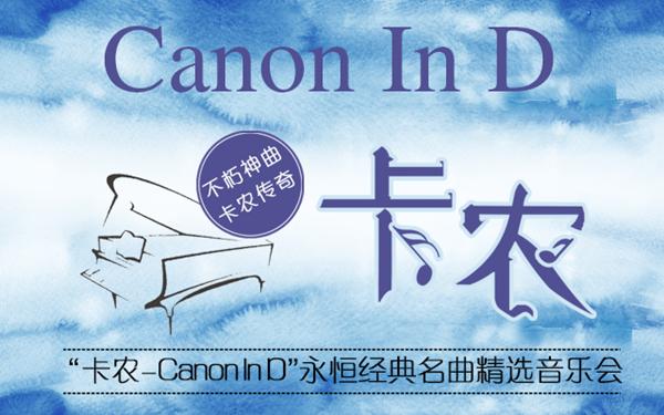 上海卡农音乐会门票