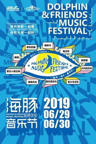 【秦皇岛站】2019乐岛海豚音乐节