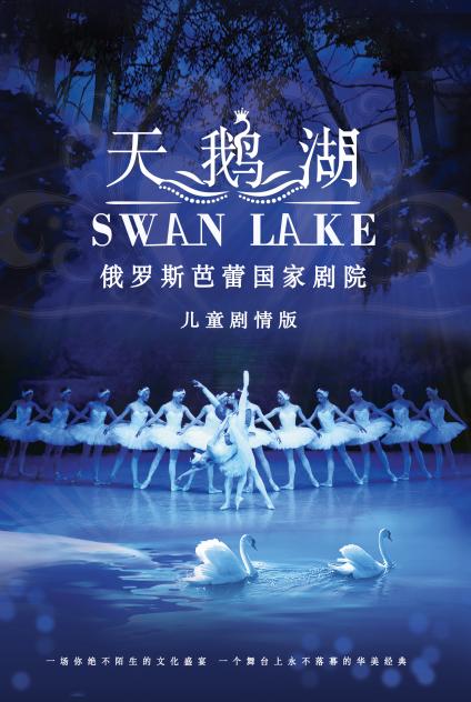 俄罗斯芭蕾国家剧院儿童版《天鹅湖》郑州站