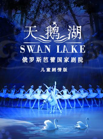 俄罗斯芭蕾国家剧院-儿童版芭蕾舞《天鹅湖》-北京站