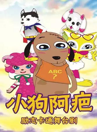 大型励志卡通舞台剧《小狗阿疤想变羊》南京站