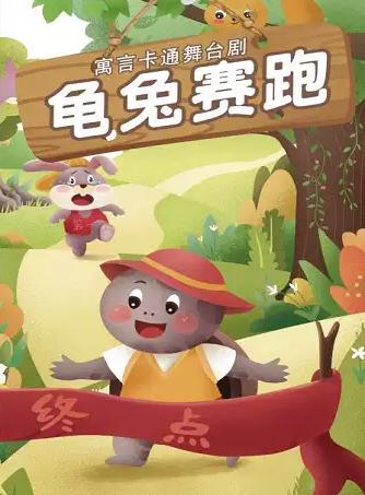 经典伊索寓言卡通舞台剧《龟兔赛跑》南京站